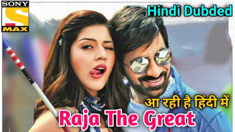 Raja The great Full Hindi Dubded Movie Update | Raja The great Hindi Release Date